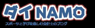 ダイNAMO | スポーツと学びを楽しむ会計士のブログ